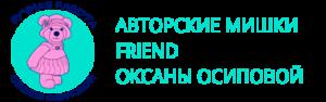 Авторские Мишки Friend Оксаны Осиповой